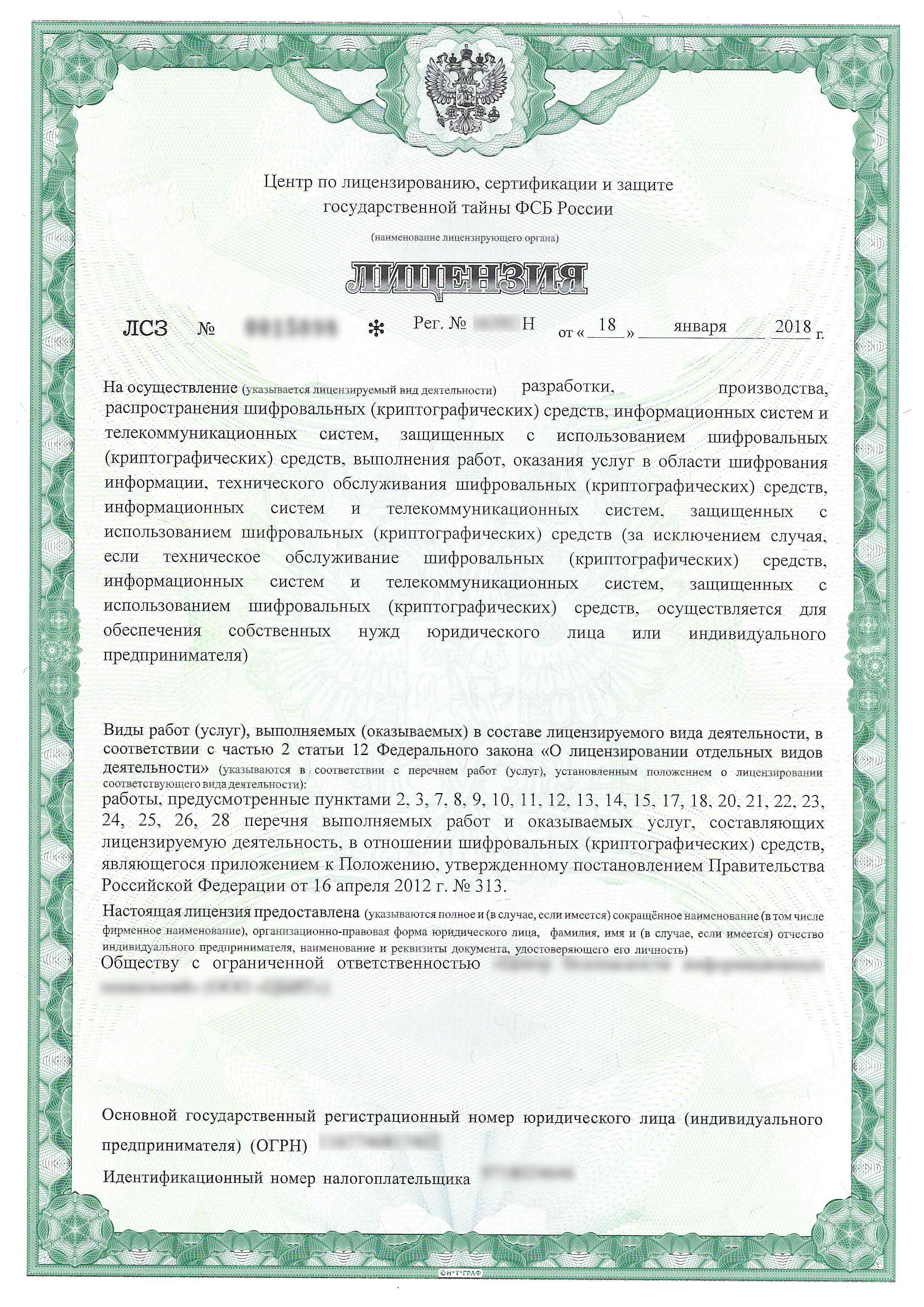 Лицензия ФСБ России на деятельность по разработке, производству, распространению шифровальных (криптографических) средств