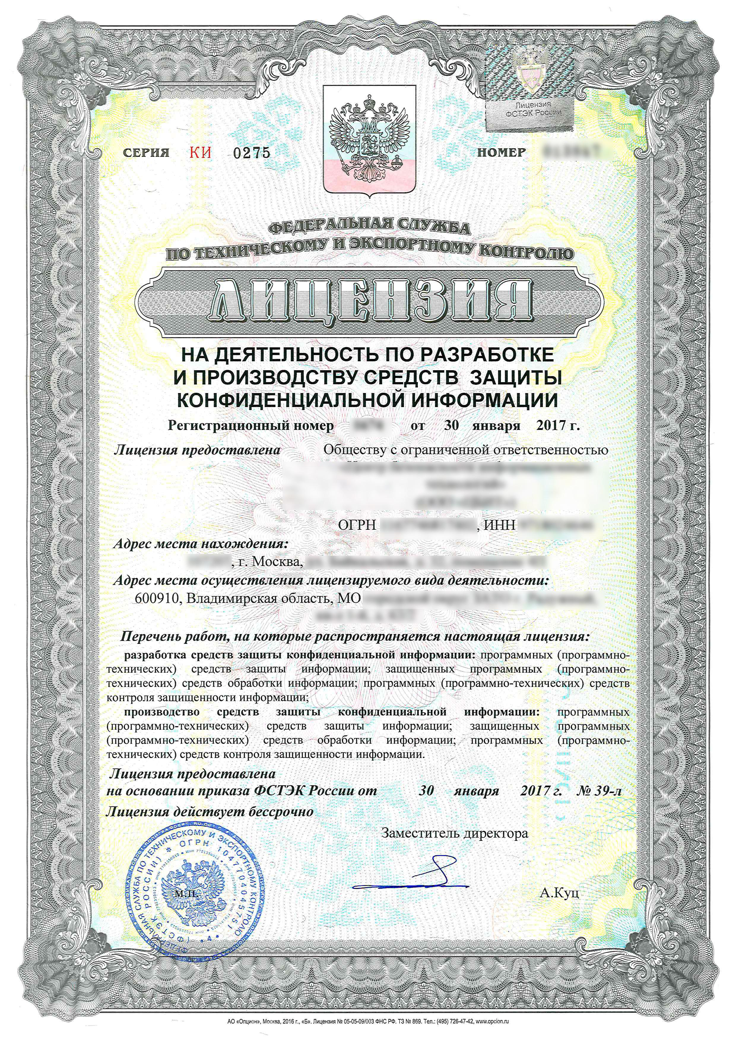 Лицензия ФСТЭК России на деятельность по разработке и производству средств защиты конфиденциальной информации