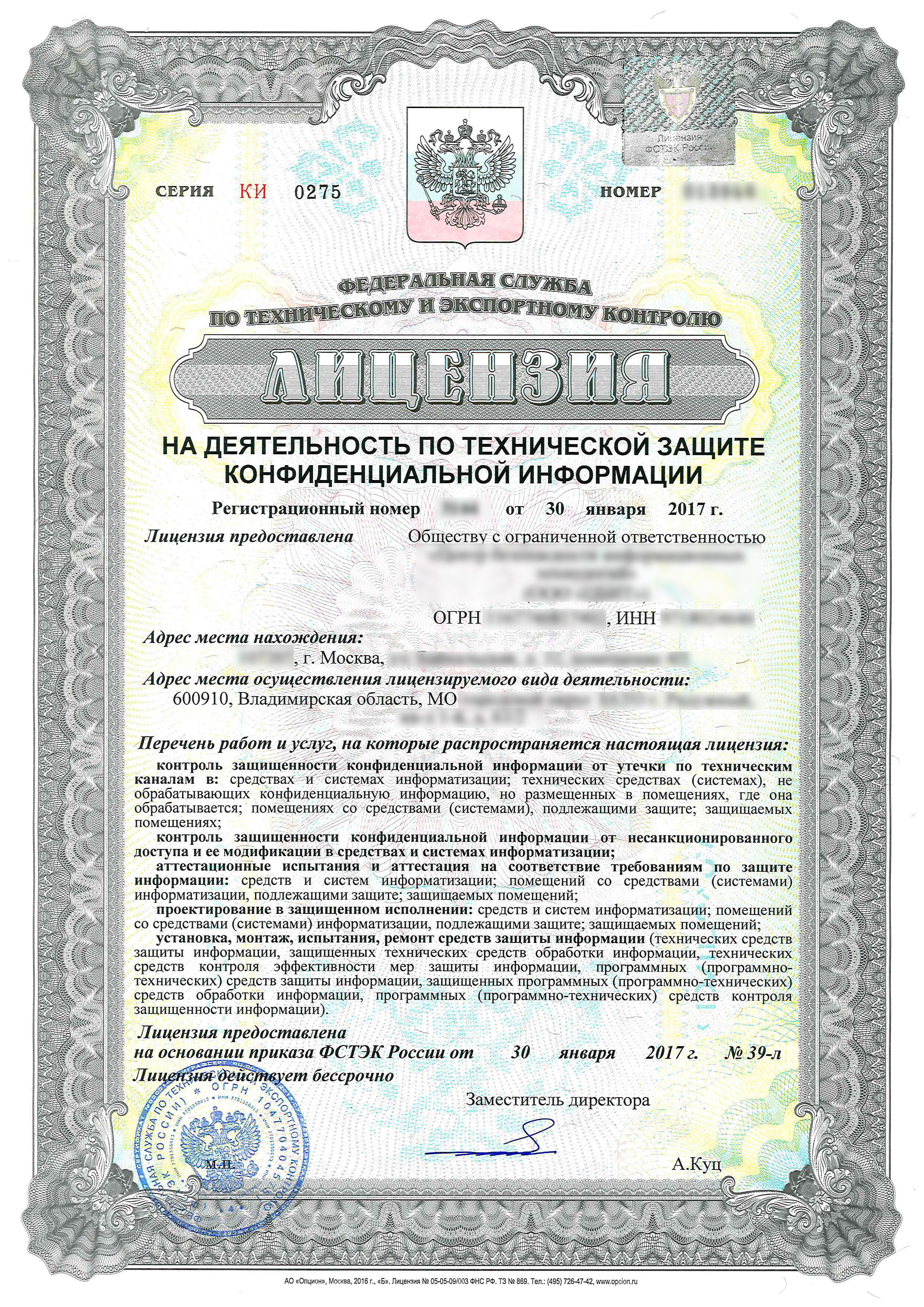 Лицензия ФСТЭК России на деятельность по технической защите конфиденциальной информации