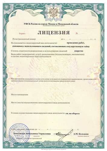Лицензия ФСБ на государственную тайну